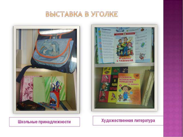 Школьные принадлежности Художественная литература