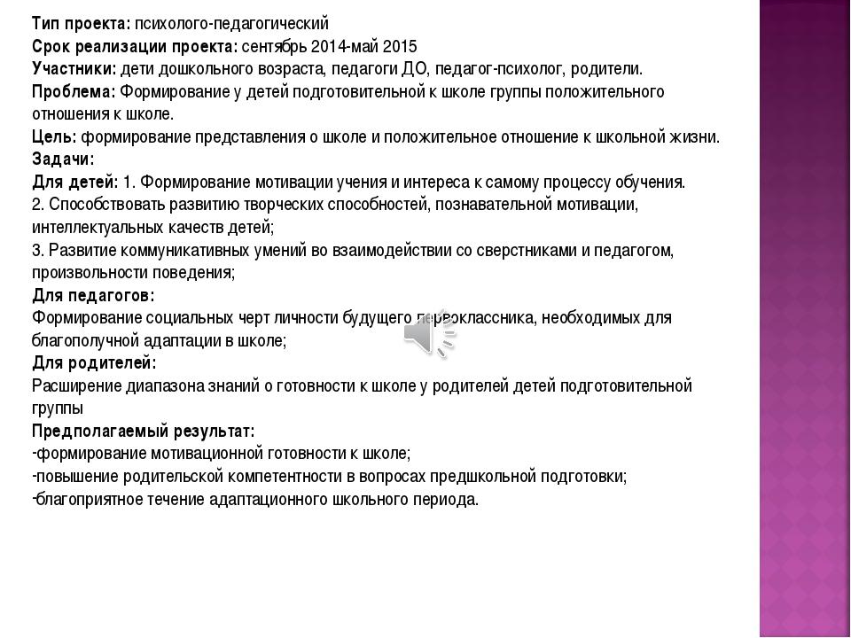 Тип проекта: психолого-педагогический Срок реализации проекта: сентябрь 2014-...