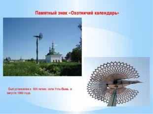 Памятный знак «Охотничий календарь» Был установлен к 600 летию села Усть-Вым