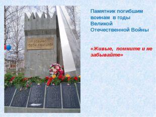 Памятник погибшим воинам в годы Великой Отечественной Войны «Живые, помните и