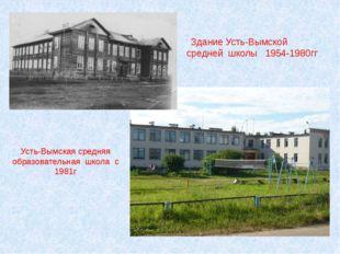 Здание Усть-Вымской средней школы 1954-1980гг Усть-Вымская средняя образоват