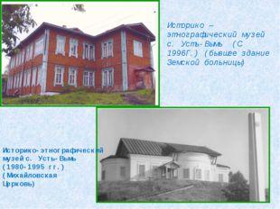 Историко – этнографический музей с. Усть-Вымь (С 1996Г.) (бывшее здание Земск