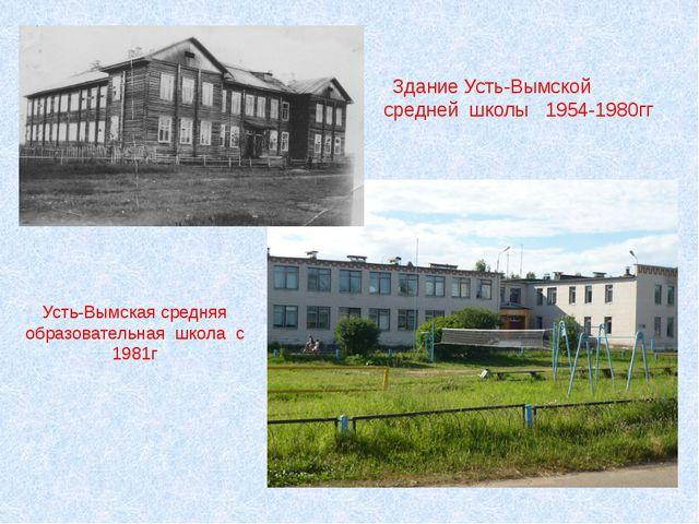 Здание Усть-Вымской средней школы 1954-1980гг Усть-Вымская средняя образоват...