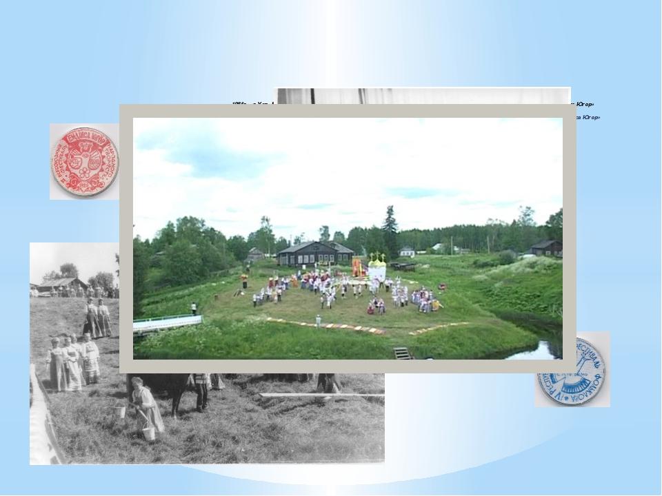 1986г. - в Усть-Выми проводится районный культурно- спортивный фестиваль наро...