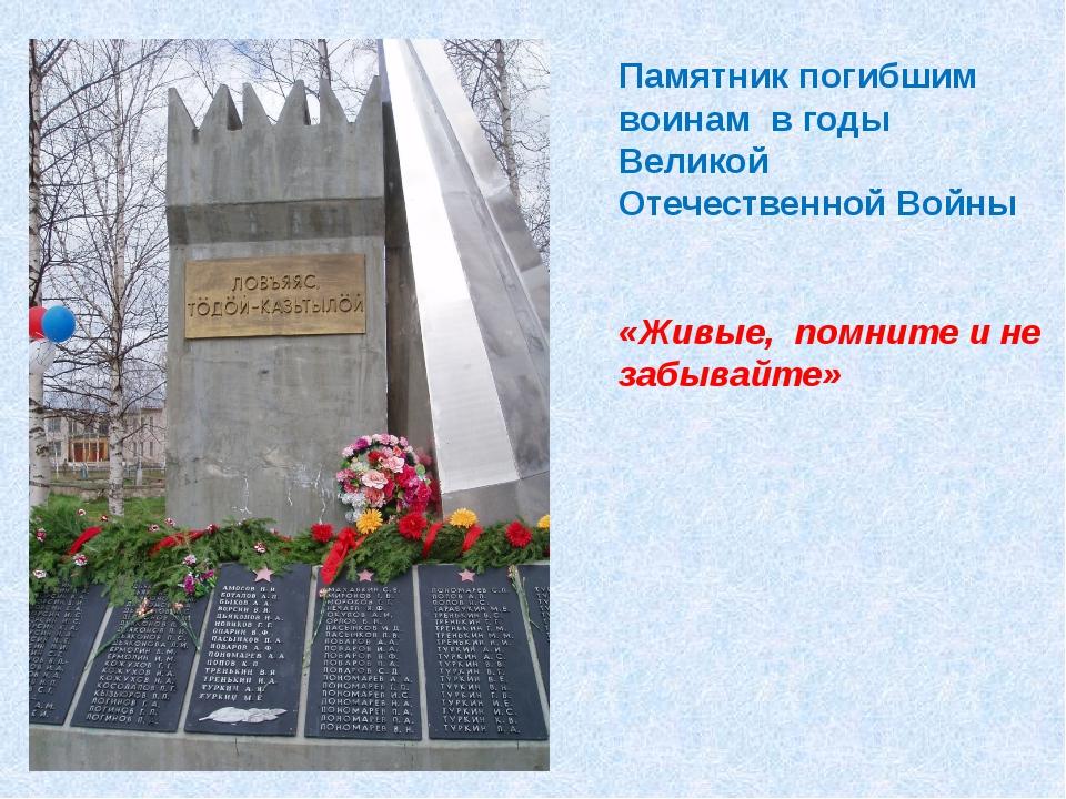 Памятник погибшим воинам в годы Великой Отечественной Войны «Живые, помните и...