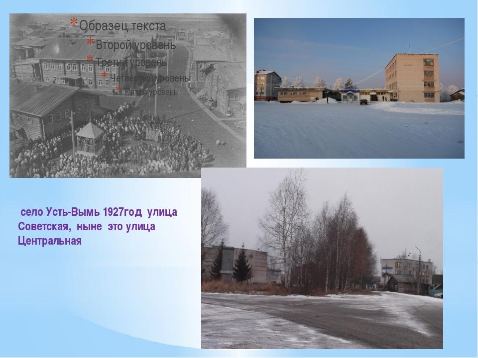 село Усть-Вымь 1927год улица Советская, ныне это улица Центральная