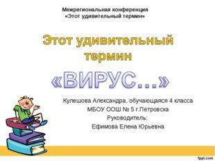 Кулешова Александра, обучающаяся 4 класса МБОУ ООШ № 5 г.Петровска Руководите