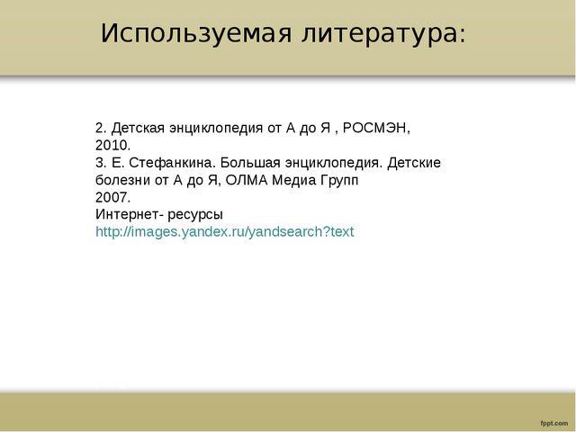 Используемая литература: 1 С.И. Ожегов. «Толко́вый слова́рь ру́сского языка́»...