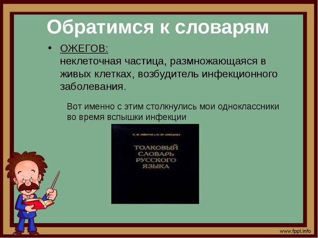 Обратимся к словарям ОЖЕГОВ: ВИ́РУС, -а, муж. Мельчайшая неклеточная частица,...