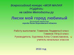 Всероссийский конкурс «МОЯ МАЛАЯ РОДИНА» на сайте Методисты.ру Лиски мой горо