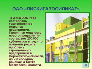 ОАО «ЛИСКИГАЗОСИЛИКАТ» В июне 2007 года состоялось торжественное открытие пре