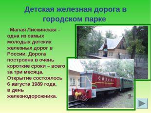 Детская железная дорога в городском парке Малая Лискинская – одна из самых мо
