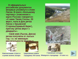 кувшин В официальных российских документах впервые упомянуто слово Лиски. В к