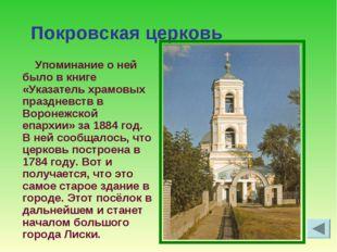 Покровская церковь Упоминание о ней было в книге «Указатель храмовых праздне