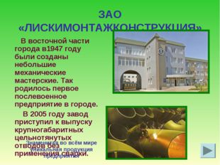 ЗАО «ЛИСКИМОНТАЖКОНСТРУКЦИЯ» В восточной части города в1947 году были созданы