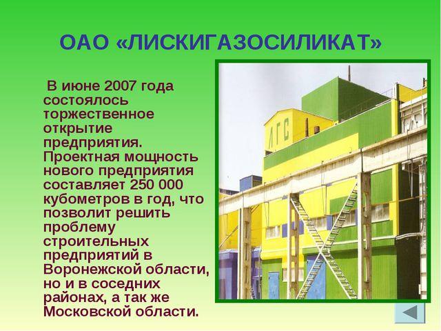 ОАО «ЛИСКИГАЗОСИЛИКАТ» В июне 2007 года состоялось торжественное открытие пре...