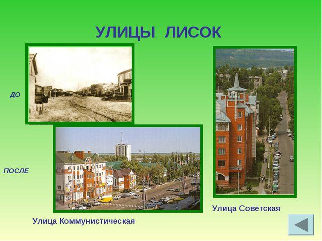 УЛИЦЫ ЛИСОК Улица Советская Улица Коммунистическая ДО ПОСЛЕ