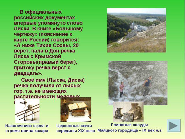 кувшин В официальных российских документах впервые упомянуто слово Лиски. В к...