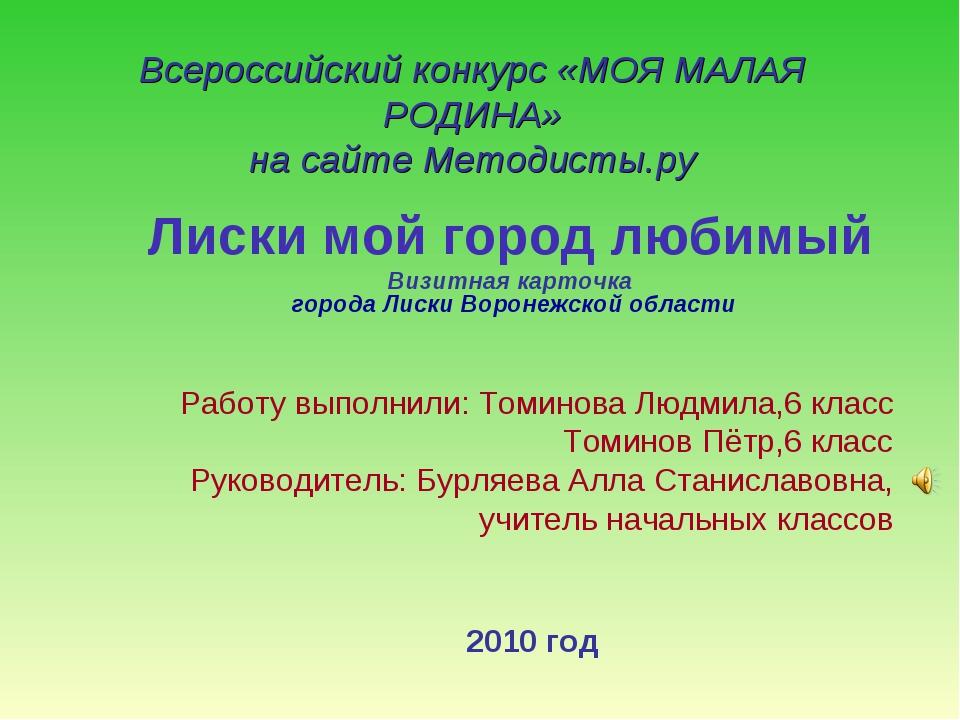Всероссийский конкурс «МОЯ МАЛАЯ РОДИНА» на сайте Методисты.ру Лиски мой горо...