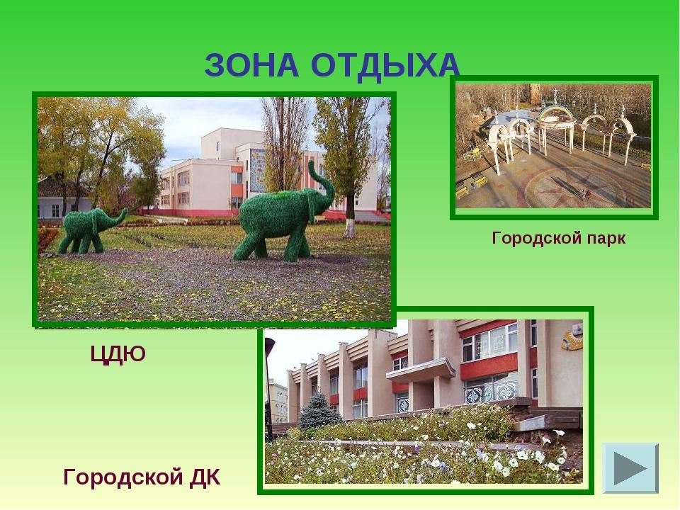 ЗОНА ОТДЫХА  ЦДЮ Городской ДК Городской парк