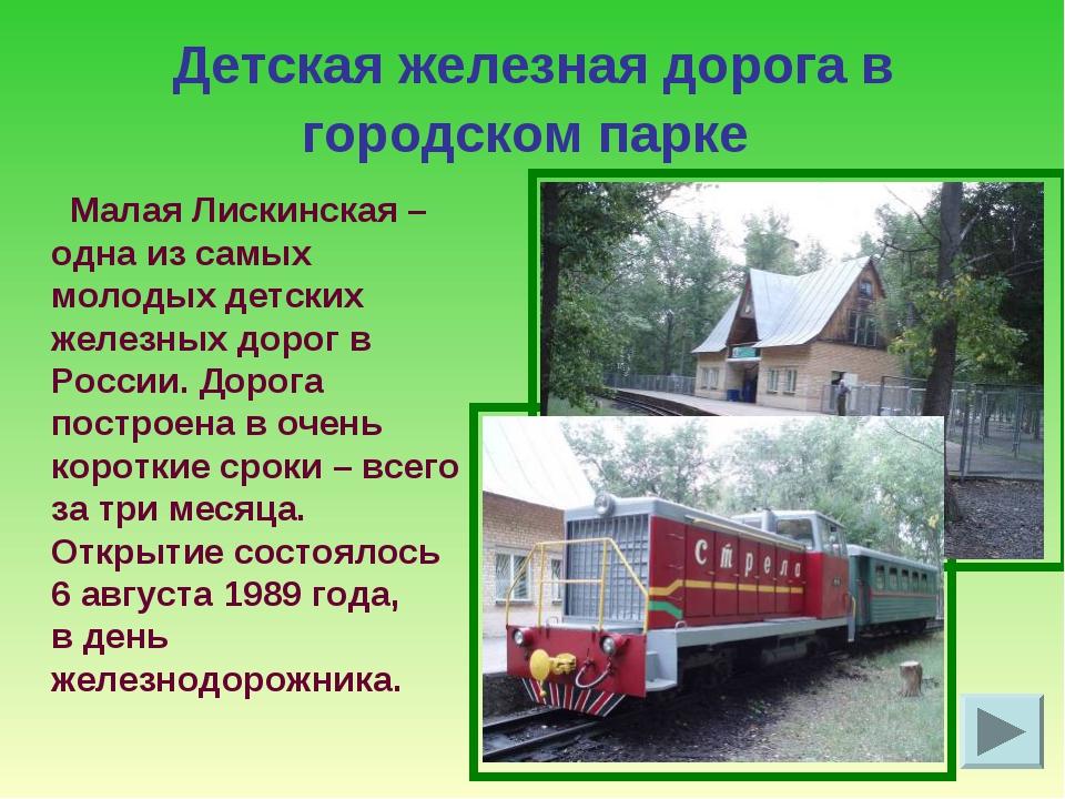 Детская железная дорога в городском парке Малая Лискинская – одна из самых мо...
