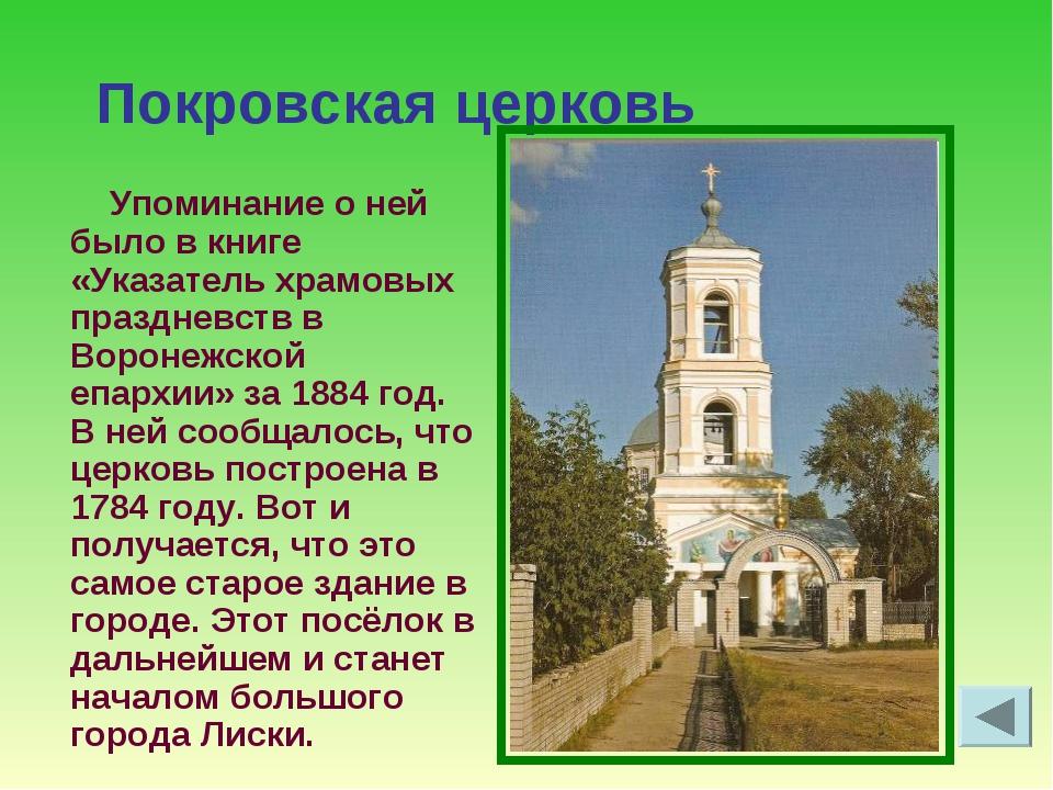 Покровская церковь Упоминание о ней было в книге «Указатель храмовых праздне...