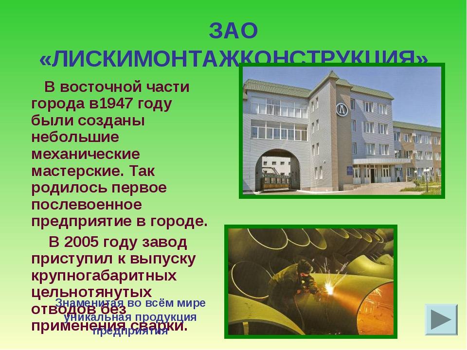 ЗАО «ЛИСКИМОНТАЖКОНСТРУКЦИЯ» В восточной части города в1947 году были созданы...