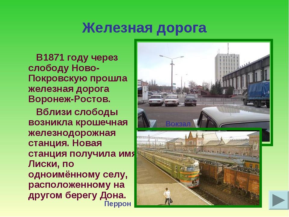 Железная дорога В1871 году через слободу Ново-Покровскую прошла железная доро...