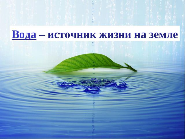 * Вода – источник жизни на земле
