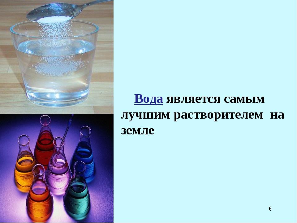 * Вода является самым лучшим растворителем на земле
