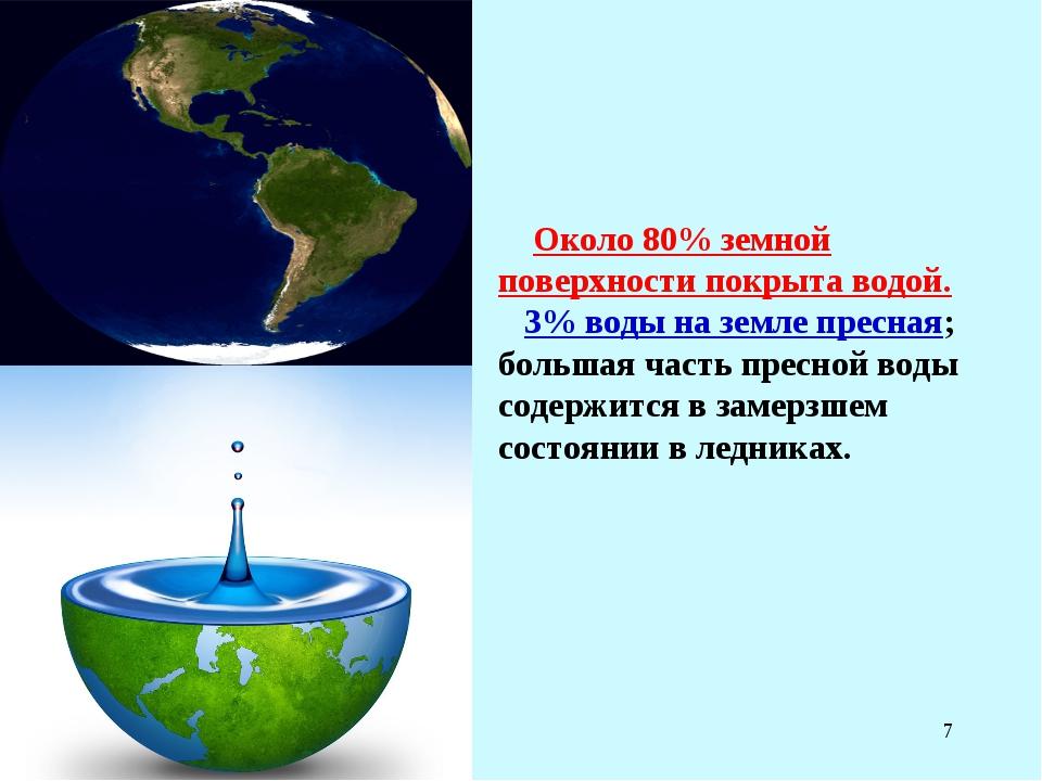 * Около 80% земной поверхности покрыта водой. 3% воды на земле пресная; больш...