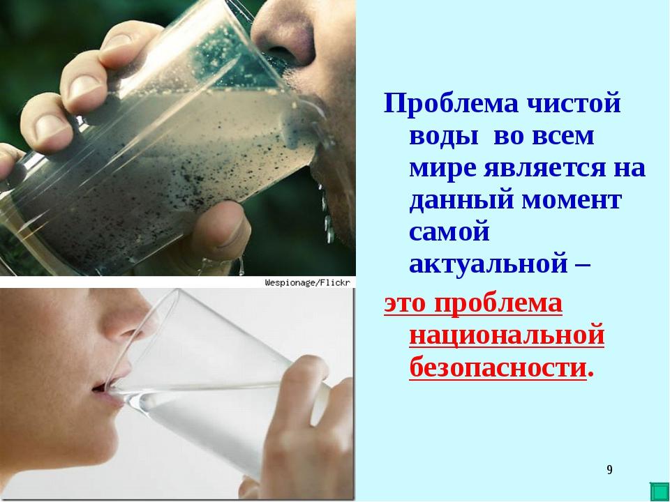 * Проблема чистой воды во всем мире является на данный момент самой актуально...
