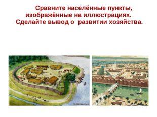 Сравните населённые пункты, изображённые на иллюстрациях. Сделайте вывод о р