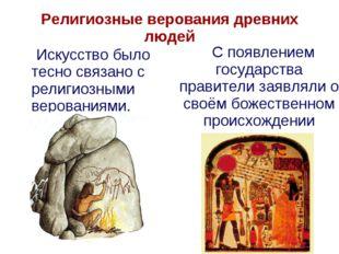 Религиозные верования древних людей Искусство было тесно связано с религиозны