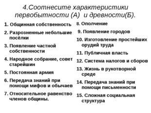 4.Соотнесите характеристики первобытности (А) и древности(Б). 1. Общинная соб
