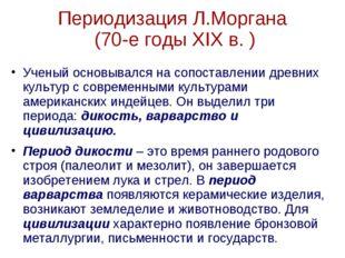 Периодизация Л.Моргана (70-е годы XIX в. ) Ученый основывался на сопоставлени