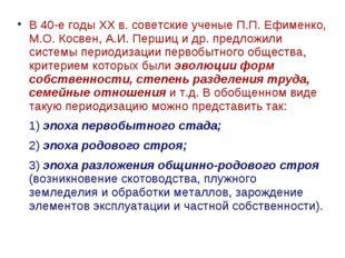 В 40-е годы XX в. советские ученые П.П. Ефименко, М.О. Косвен, А.И. Першиц и
