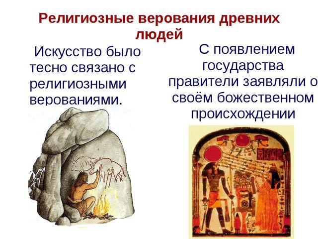 Религиозные верования древних людей Искусство было тесно связано с религиозны...