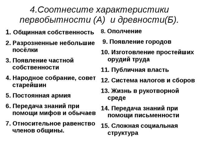 4.Соотнесите характеристики первобытности (А) и древности(Б). 1. Общинная соб...