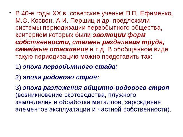 В 40-е годы XX в. советские ученые П.П. Ефименко, М.О. Косвен, А.И. Першиц и...