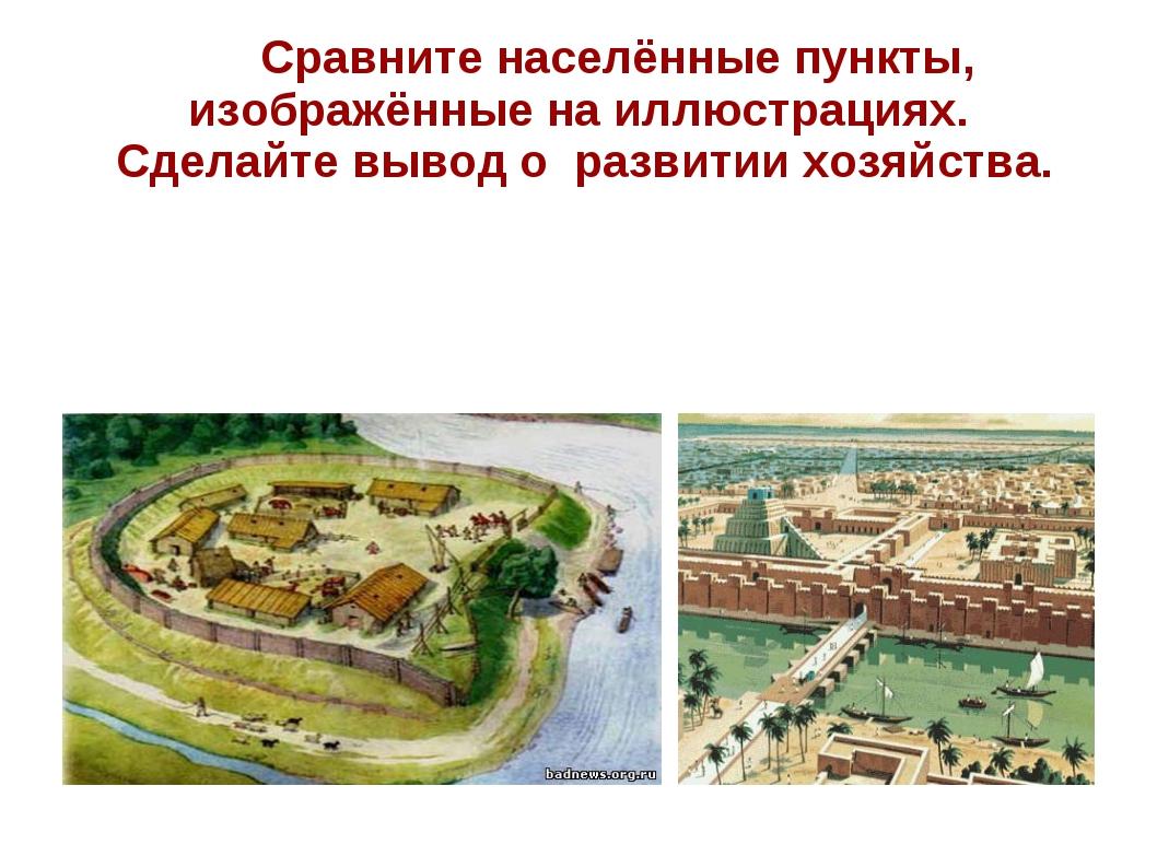 Сравните населённые пункты, изображённые на иллюстрациях. Сделайте вывод о р...
