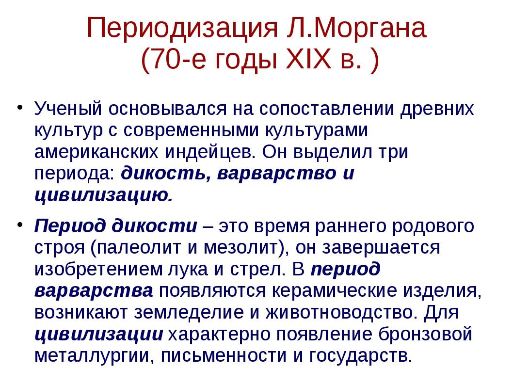 Периодизация Л.Моргана (70-е годы XIX в. ) Ученый основывался на сопоставлени...