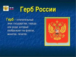 Герб России Герб – отличительный знак государства, города или рода, который и