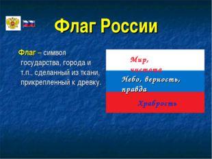Флаг России Флаг – символ государства, города и т.п., сделанный из ткани, при