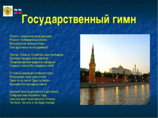 Государственный гимн Россия – священная наша держава, Россия – любимая наша