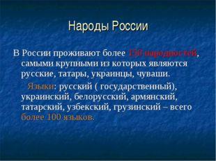 Народы России В России проживают более 150 народностей, самыми крупными из ко