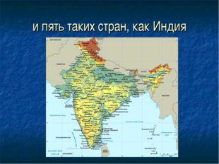 и пять таких стран, как Индия