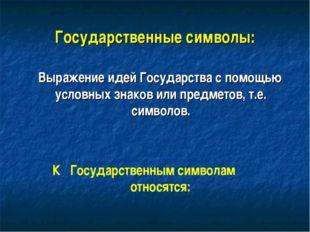 Государственные символы: Выражение идей Государства с помощью условных знаков