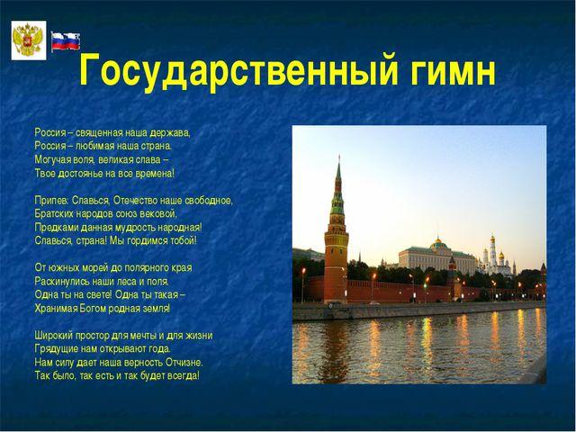 Государственный гимн Россия – священная наша держава, Россия – любимая наша...