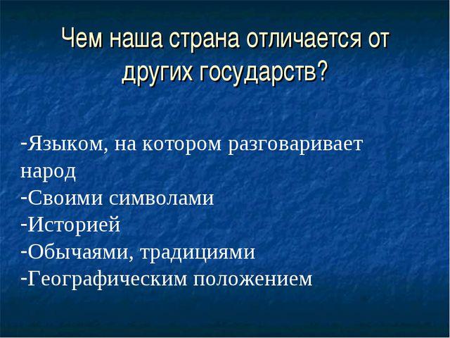 Чем наша страна отличается от других государств? Языком, на котором разговари...